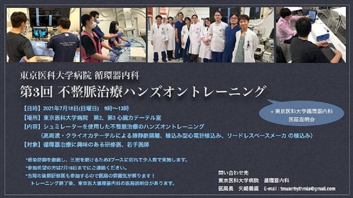 不整脈治療ハンズオントレーニング.JPG