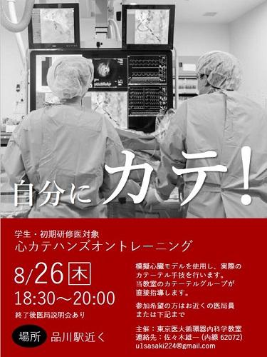 心カテハンズオントレーニングポスター_2021.JPG