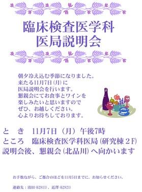 20111107医局説明会.jpg