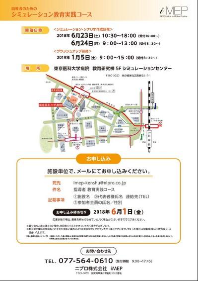 iMEP ポスター裏面.jpg