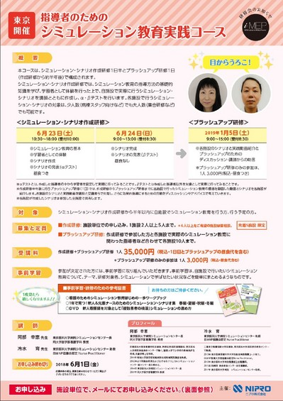 iMEP ポスター.jpg