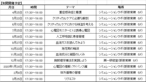 クリティカル勉強会開催予定.jpg