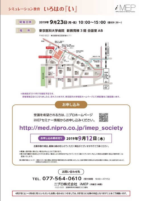 20190923東京開催(裏).jpg