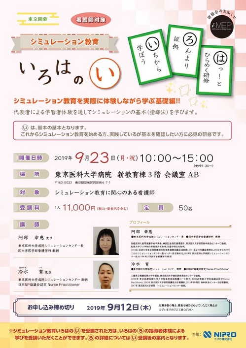 20190923東京開催.jpg