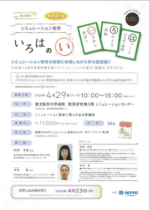 20200429東京開催アップ用(表).jpg