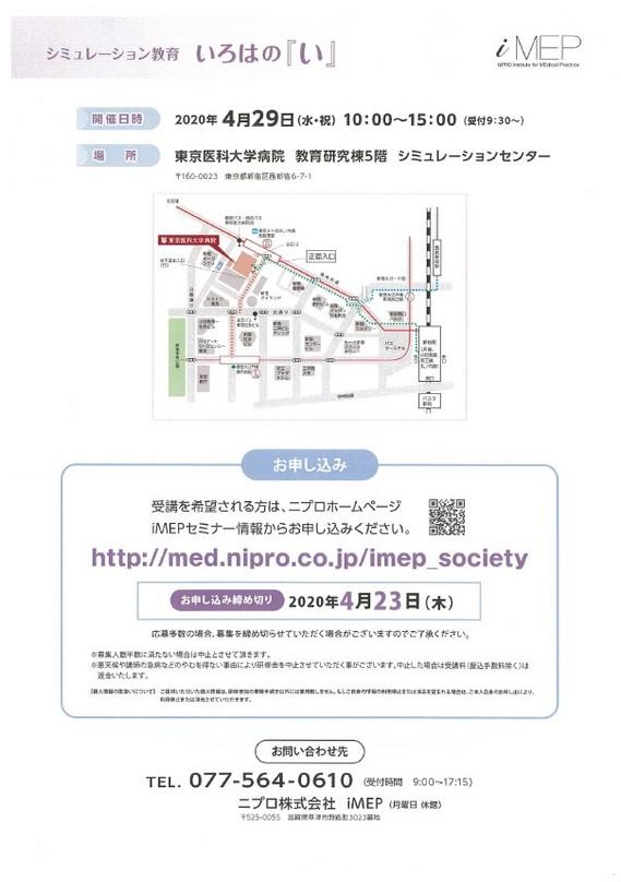 20200429東京開催アップ用(裏).jpg