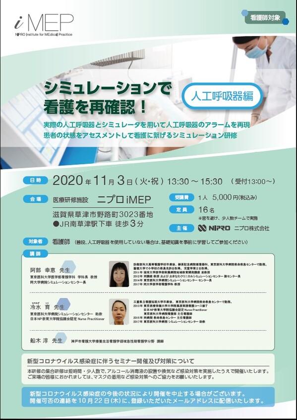 20201103_人工呼吸器編アップ表.jpg