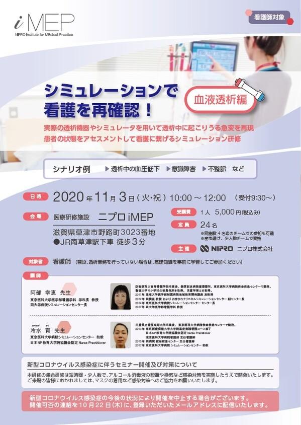 20201103_血液透析アップ表.jpg