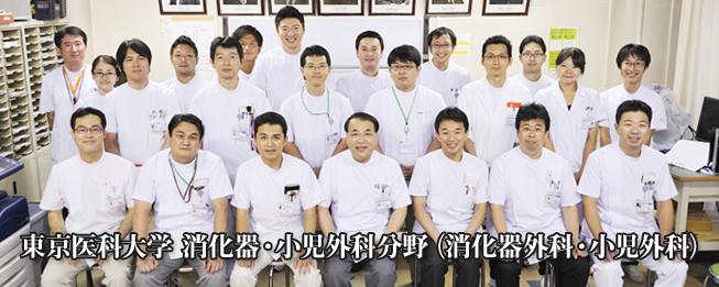 東京医科大学 消化器・小児外科...